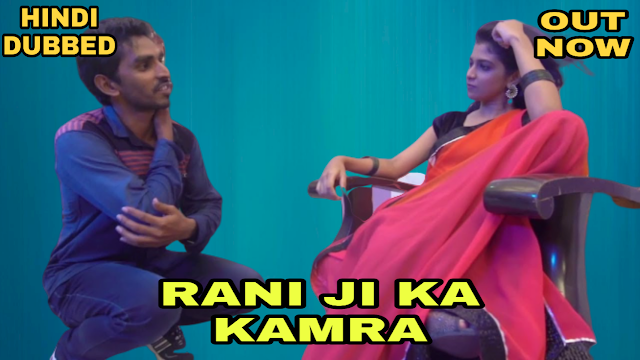Rani Ji Ka Kamra (Hindi Dubbed)