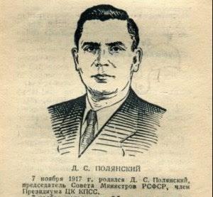 Д.С. Полянский