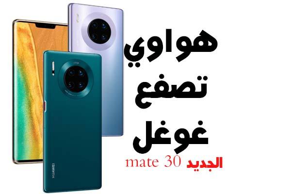 هواوي تطلق هاتفها الجديد نوع mate 30 دون جوجل google