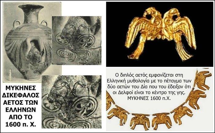 Ο ΔΙΚΕΦΑΛΟΣ ΑΕΤΟΣ είναι ΕΛΛΗΝΙΚΟΣ εδώ και 3500 χρόνια