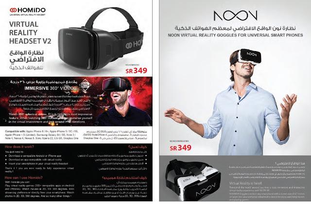 اسعار نظارات الواقع الافتراضى فى عروض مكتبة جرير من دليل التسوق ديسمبر 2016