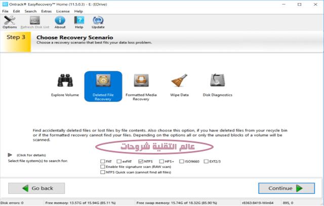 برنامج-Ontrack-EasyRecovery-لاستعادة-الفيديوهات-والصور-المحذوفة-2
