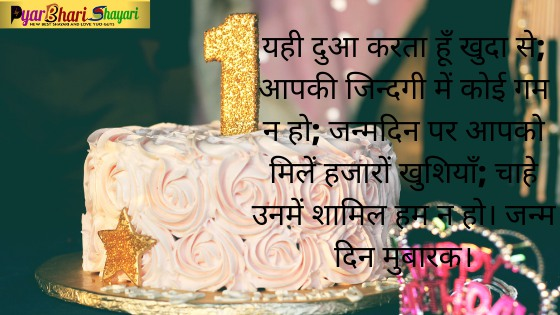 Happy Birthday Shayari 2021