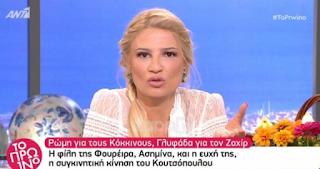 Φαίη Σκορδά: «Έφαγε» πόρτα στο εστιατόριο του Λεωνίδα Κουτσόπουλου!