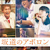 "TRAILER DEL LIVE-ACTION ""KIDS ON THE SLOPE"""