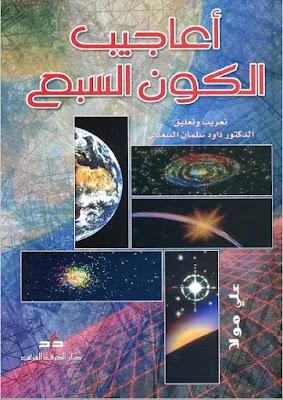 تحميل كتاب أعاجيب الكون السبع بصيغة pdf مجانا