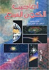 كتاب أعاجيب الكون السبع