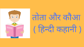 Parrot And Crow Hindi Story For Class 8
