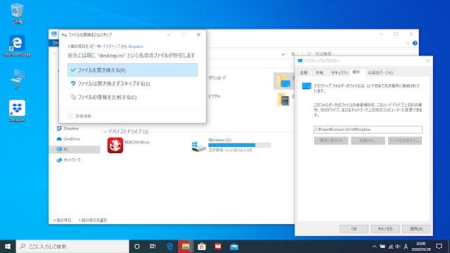 ファイルを置き換えるを選択