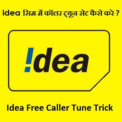 Idea Sim Me Caller Tune Set Kaise Kare? Idea Free Caller Tune