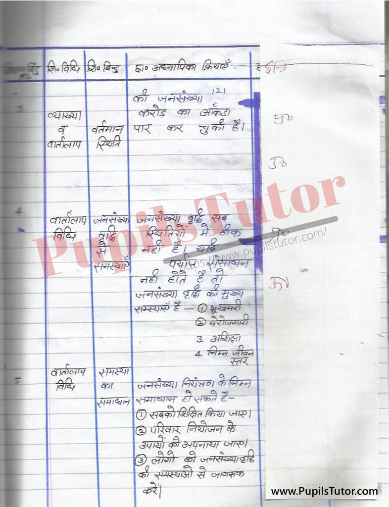 हिंदी निबंध लेखन पाठ योजना जनसँख्या वृद्धि