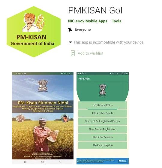 PM Kisan App, 7starhd