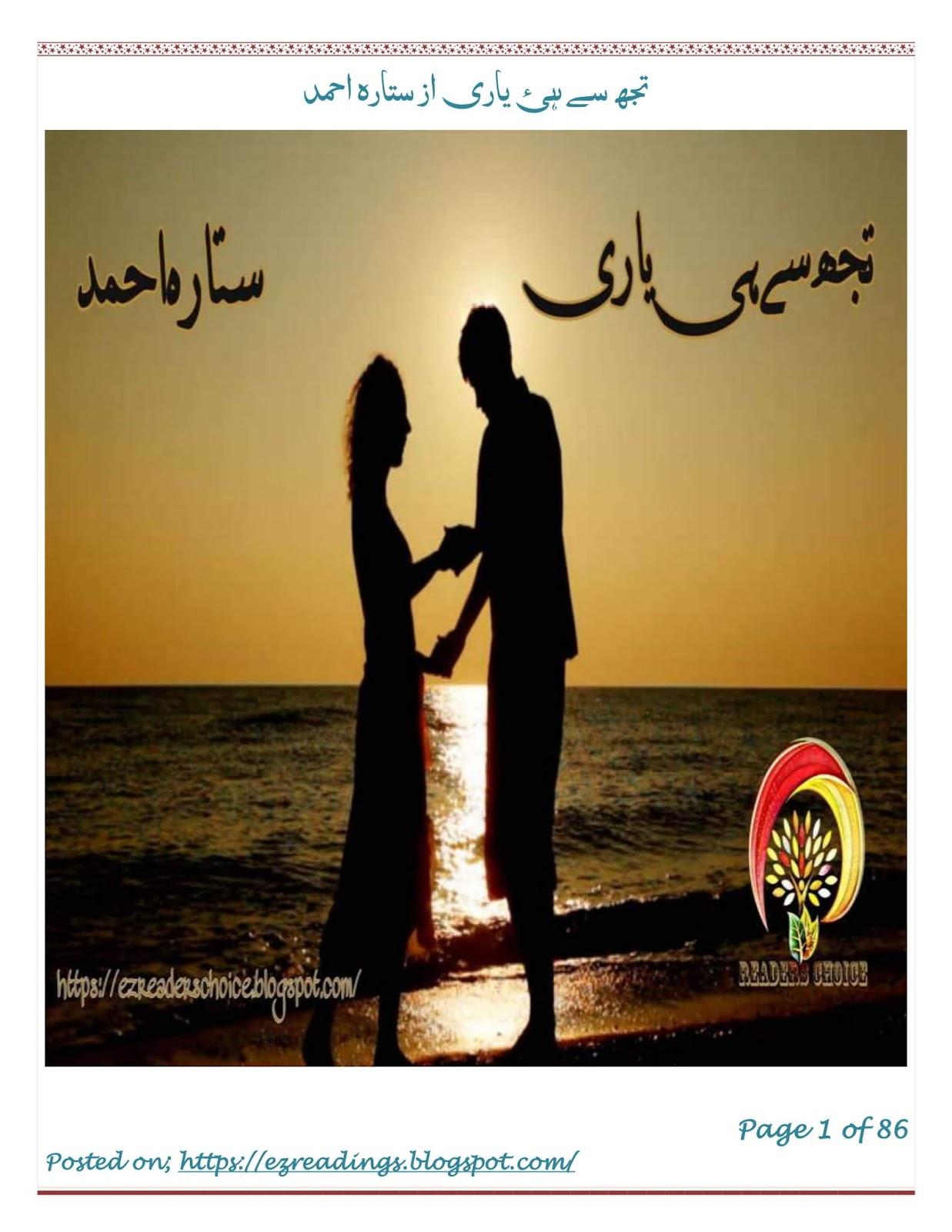 Tujh Se Hi Yaari By Sitara Ahmad Complete Kidnapping Based