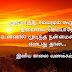 Good Morning Kavithai In Tamil