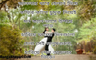Bengali Shayari Photo