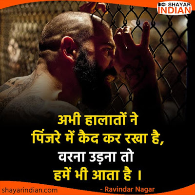 Halat Status in Hindi, Life Quotes in Hindi