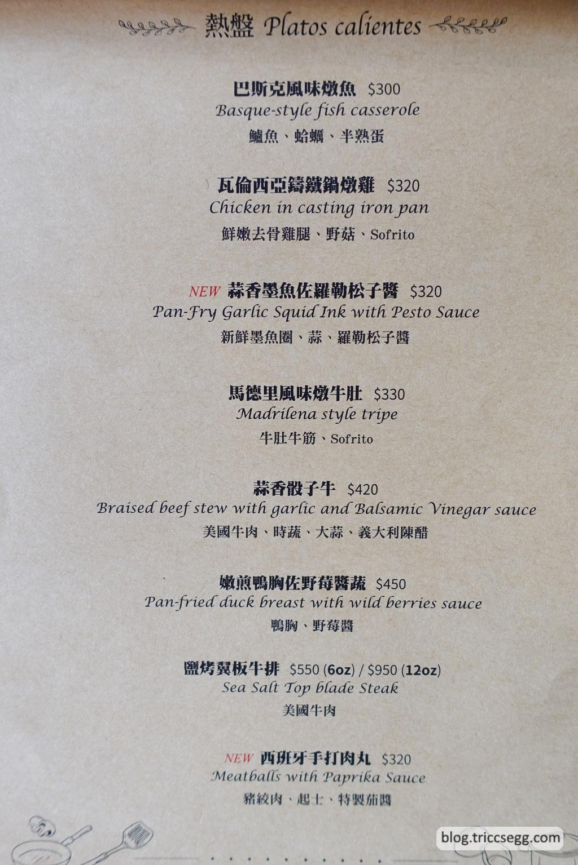 AN58歐陸小酒館菜單(5).jpg