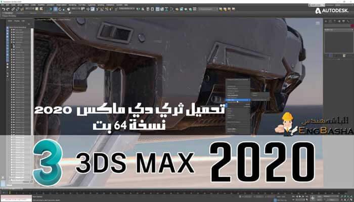 برنامج Autodesk 3ds Max 2020 للتحميل كامل نسخة 64 بت