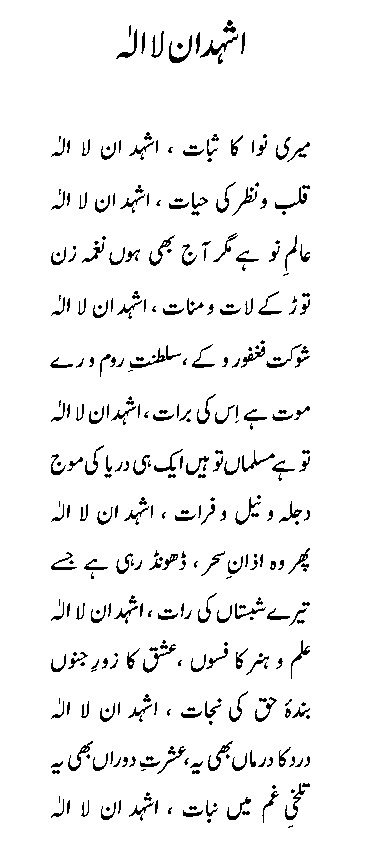 Islamic Poetry Urdu
