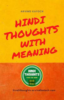 Hindi Thought, App, New,
