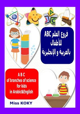 ABC فروع العلم للأطفال بالعربية و الإنجليزية-A B C of branches of science for kids in Arabic-English (Miss KOKY)