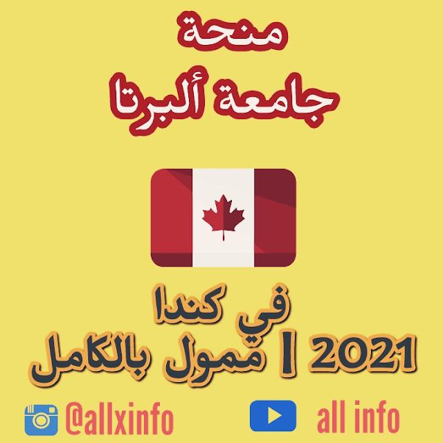 منحة جامعة ألبرتا في كندا 2021 | ممول بالكامل