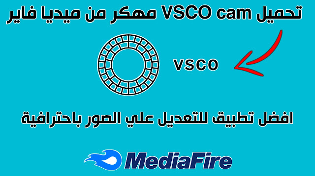 تحميل برنامج vsco مهكر للاندرويد من ميديا فاير vsco مجانا ( vsco premium )