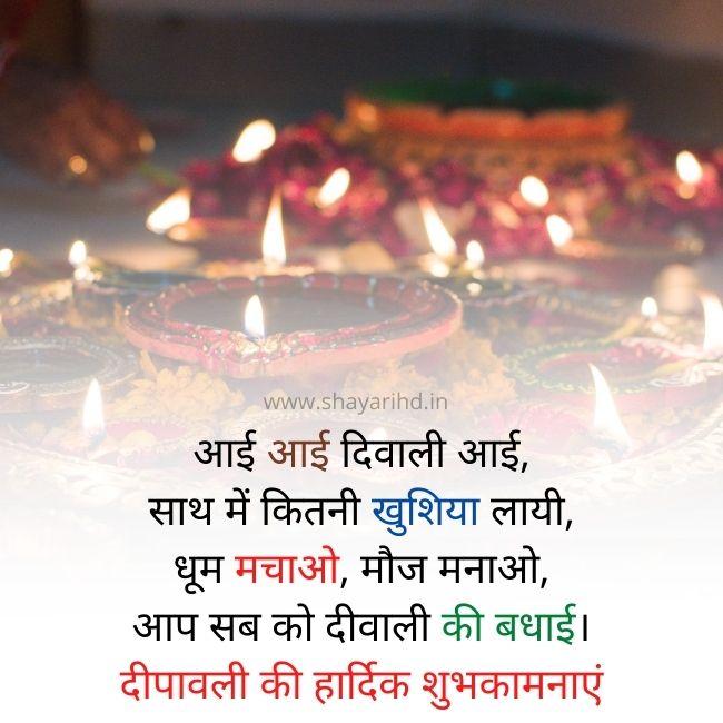 Happy Diwali Shayari 2021 Wishes, Hindi Quotes, Sms, Image