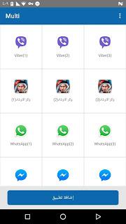 تطبيق Multi   صورة من داخل تطبيق Multi