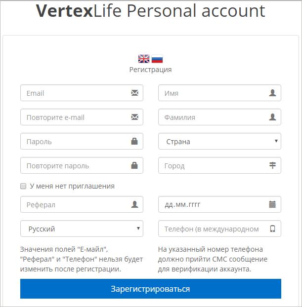 Регистрационная форма Vertex Life