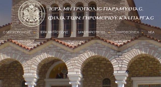 Θεσπρωτία: Συνεχίζεται η αποδυνάμωση του δυναμικού της Μητρόπολης Παραμυθιάς