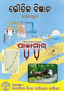 Physical Science Odia 9th Class Book Pdf, odia 9th class book pdf