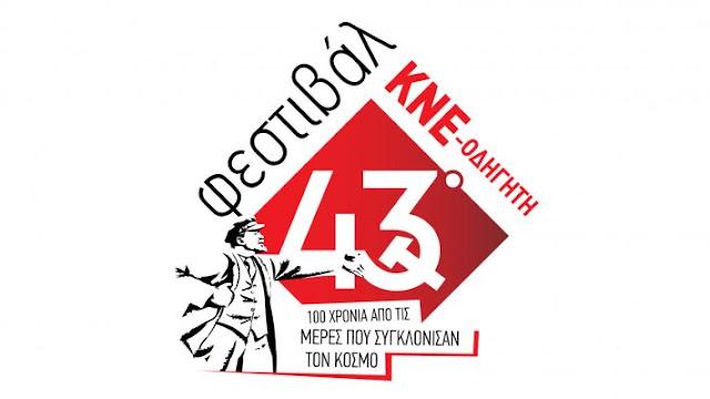 Το Σάββατο 26 Αυγούστου στην Τρίπολη οι κεντρικές εκδηλώσεις του 43ου Φεστιβάλ ΚΝΕ - «Οδηγητή»