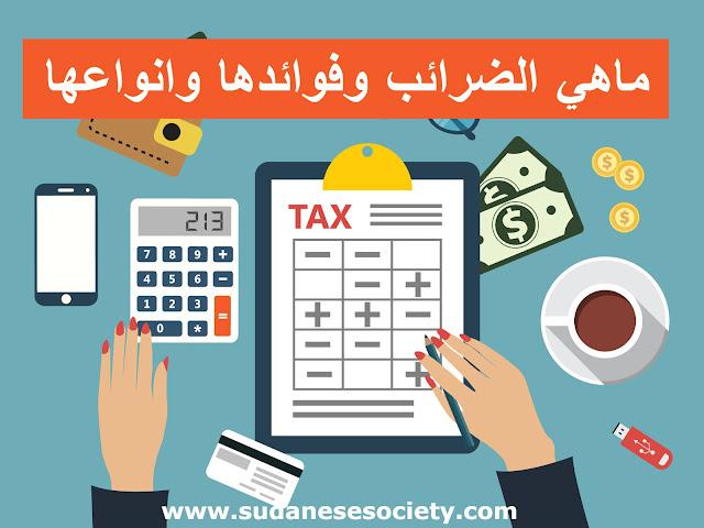 ماهي الضرائب وانواعها وفوائدها دليلك الكامل للضرائب