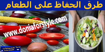ما هى أهم طرق حفظ الطعام وكيف تجعل طعامك صحى وأكثر أمانًا