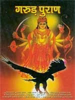 Garuda Purana- aesi patni, dost, naukar aur ghar se rehna chahiye bach ke