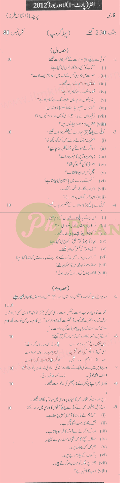 Past Papers of Persian Inter Part 1 Lahore Board 2012