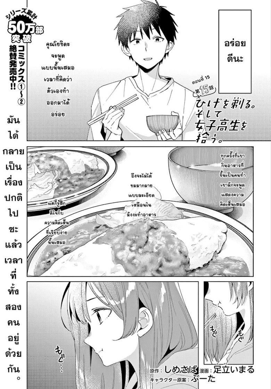 Hige wo Soru. Soshite Joshikousei wo Hirou - หน้า 1