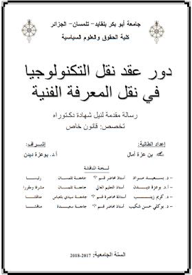 أطروحة دكتوراه: دور عقد نقل التكنولوجيا في نقل المعرفة الفنية PDF