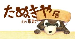 http://kuroijun.web.fc2.com/tanukiya/