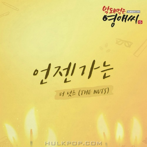 The NuTs – Rude Miss Young-Ae Season 15 OST Part.7