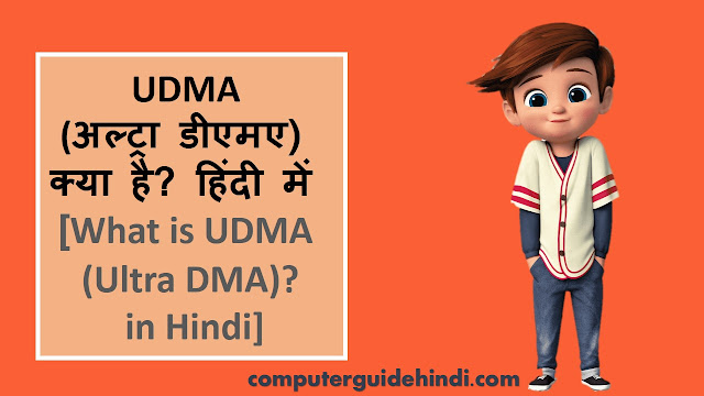 what is ultra dma in hindi