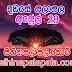 Lagna Palapala Ada Dawase | ලග්න පලාපල | Sathiye Lagna Palapala 2020 | 2020-04-29