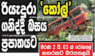 Over 60 injured as bus goes down precipice in Nawalapitiya
