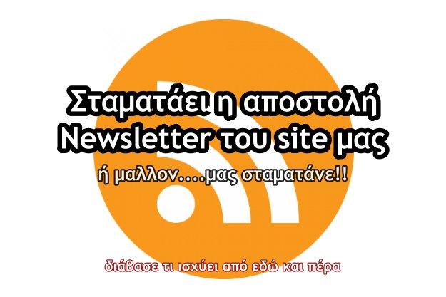 [Σημαντικό]: Δείτε το νέο σύστημα με τα Newsletter του site μας!
