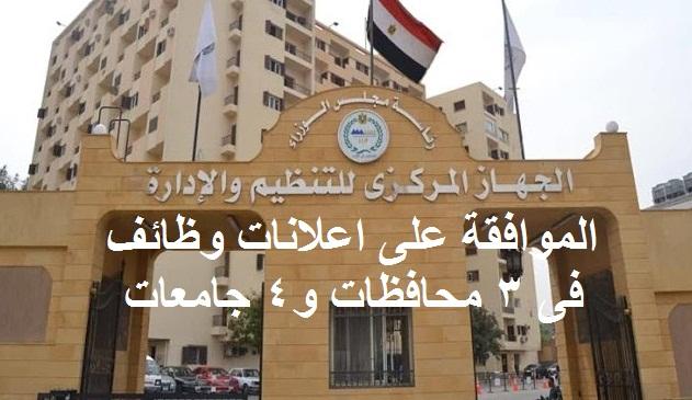 اعلان وظائف فى 3 محافظات و 4 جامعات مصرية .. الجهاز المركزى للتنظيم والادارة