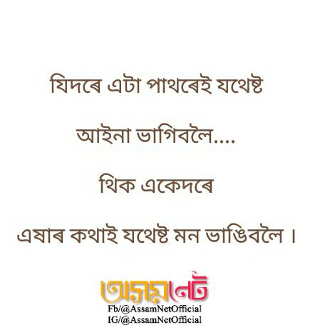 Assamese Sad Status 2019 - Assamese Sad Status For Whatsapp