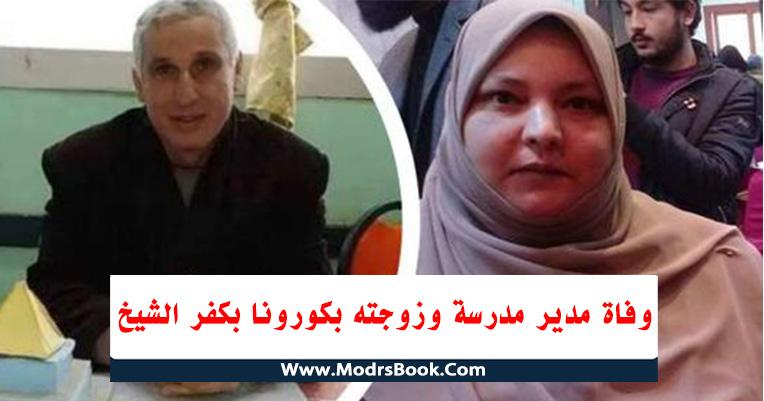 وفاة مدير مدرسة وزوجته بكورونا في كفر الشيخ..لحقته بعد 30 دقيقة