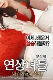Download Film Semi Korea Bokep blue Sex Full Movie HD BluRay Streaming 2018 I'll Teach You