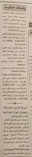 وظائف اهرام الجمعة 15 مايو 2020